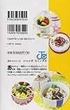 食戟のソーマ 公式レシピブック 遠月学園 勝負の一皿 (ジャンプコミックス) 画像
