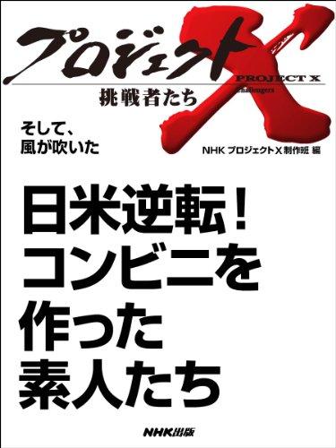 「日米逆転! コンビニを作った素人たち」 —そして、風が吹いた プロジェクトX〜挑戦者たち〜