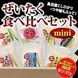 【精米】店長厳選 ぜいたく食べ比べセットmini 7産地7品種 28年産 新米