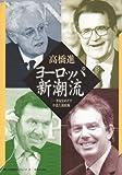 ヨーロッパ新潮流―21世紀をめざす中道左派政権 (神奈川大学評論ブックレット)