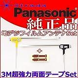 prime お急ぎ便 対応 地デジアンテナ Panasonic Strada CN-HW830D 安心の 純正品 地デジ フィルム アンテナ & 3M 超強力 両面テープ Set (PD1T