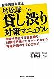 企業再建弁護士 村松謙一の貸し渋り対策マニュアル