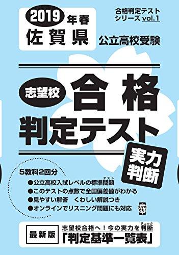 志望校合格判定テスト実力判断2019年春佐賀県公立高校受験(5教科テスト2回分プリント形式)