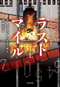完全記憶探偵エイモス・デッカー ラストマイル 上 (竹書房文庫)