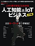 日経BP社 日経ビッグデータ この1冊でまるごとわかる人工知能&IoTビジネス(日経BPムック)の画像