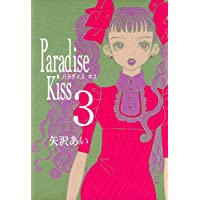 Paradise Kiss (3) (FEEL COMICS)