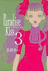 Paradise Kiss (3) (FEEL COMICS)