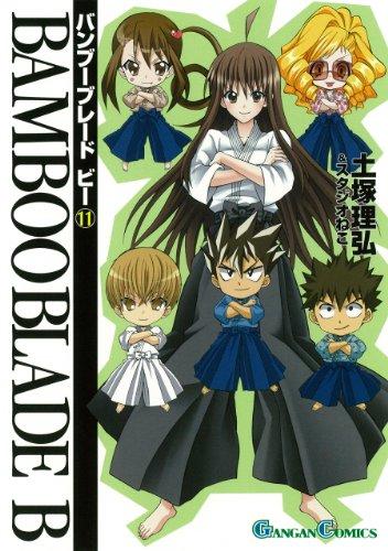 BAMBOO BLADE B(11) (ガンガンコミックス)の詳細を見る
