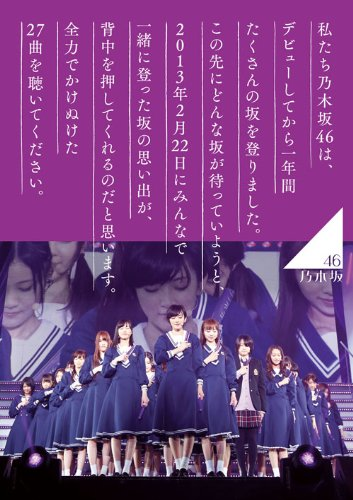 乃木坂46 1ST YEAR BIRTHDAY LIVE 2013.2.22 MAKUHARI MESSE 【DVD通常盤】