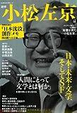 小松左京---日本・未来・文学、そしてSF (文藝別冊)