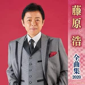 藤原浩全曲集2020