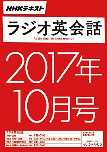 NHKラジオ ラジオ英会話 2017年10月号 [雑誌] (NHKテキスト)
