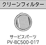 クリーンフィルター PV-BC500 017 日立 コードレススティッククリーナー 掃除機