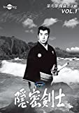 隠密剣士 第9部 傀儡忍法帖 HDリマスター版 DVD Vol.1<宣弘社75周年記念>[DVD]
