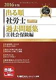 2016年版出る順社労士 ウォーク問 過去問題集 2 社会保険編 (出る順社労士シリーズ)