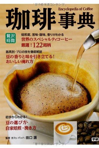 珈琲事典 (贅沢時間シリーズ)の詳細を見る