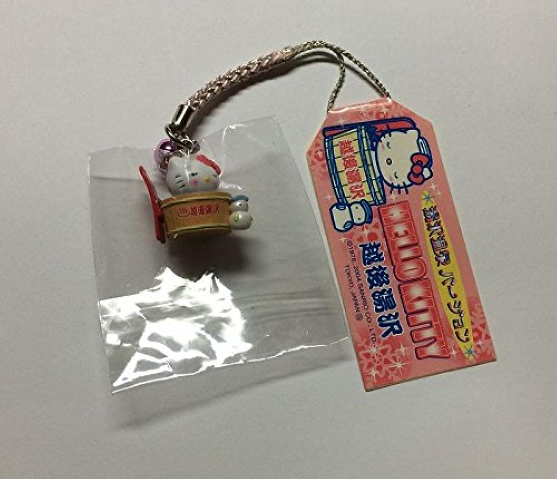 ハローキティ ストラップ 根付 越後湯沢 湯沢温泉バージョン Hello Kitty サンリオ sanrio はっぴぃえんど