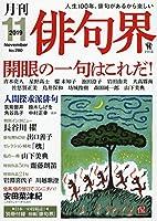 俳句界 2019年 11 月号 [雑誌]