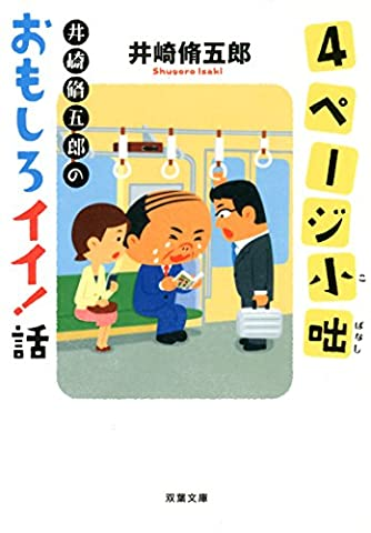 4ページ小咄 井崎脩五郎のおもしろイイ! 話 (双葉文庫)