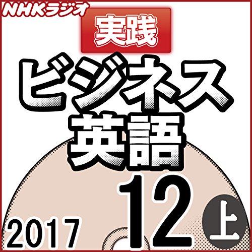 NHK「実践ビジネス英語」2017.12月号 (上)