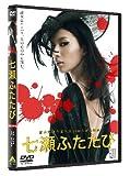 七瀬ふたたび[DVD]