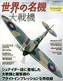 世界の名機/大戦機―シュナイダー誌に登場した大戦機と爆撃機のフライトインプレッションを再収録 (NEKO MOOK 1220)