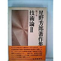 星野芳郎著作集〈第2巻〉技術論 (1978年)