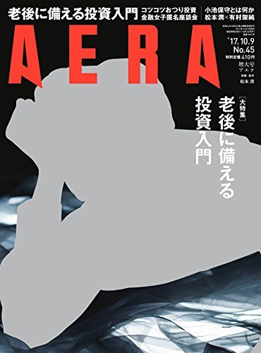 AERA (アエラ) 2017年 10/9 号【表紙:松本潤】[雑誌]