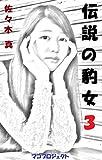 伝説の豹女3: SFハードアクション小説 (マコプロジェクト)