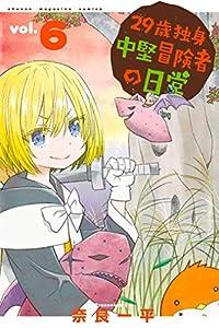 29歳独身中堅冒険者の日常(6) (週刊少年マガジンコミックス)