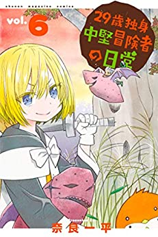 [奈良一平]の29歳独身中堅冒険者の日常(6) (週刊少年マガジンコミックス)