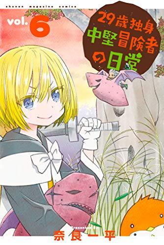 [奈良一平] 29歳独身中堅冒険者の日常 第01-06巻