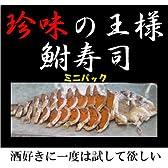 産地直送 鮒寿司ミニパック (小) 珍味 酒の肴 フナズシ ふなずし 滋賀県特産品