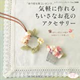 気軽に作れるちいさなお花のアクセサリー (レディブティックシリーズno.3440) 画像