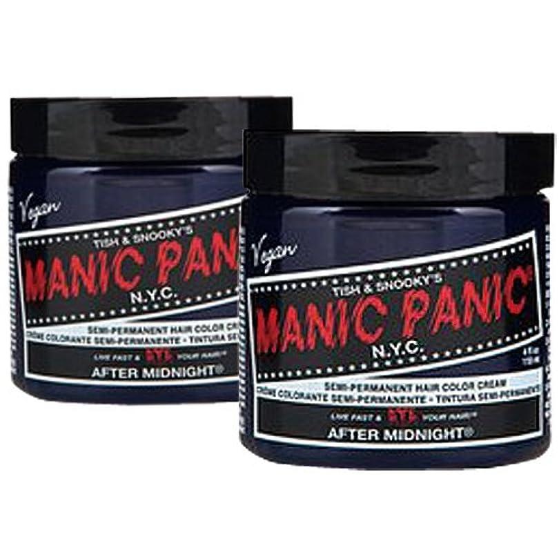アラバマガチョウ落ち着かない【2個セット】MANIC PANIC マニックパニック After Midnight アフターミッドナイト 118m