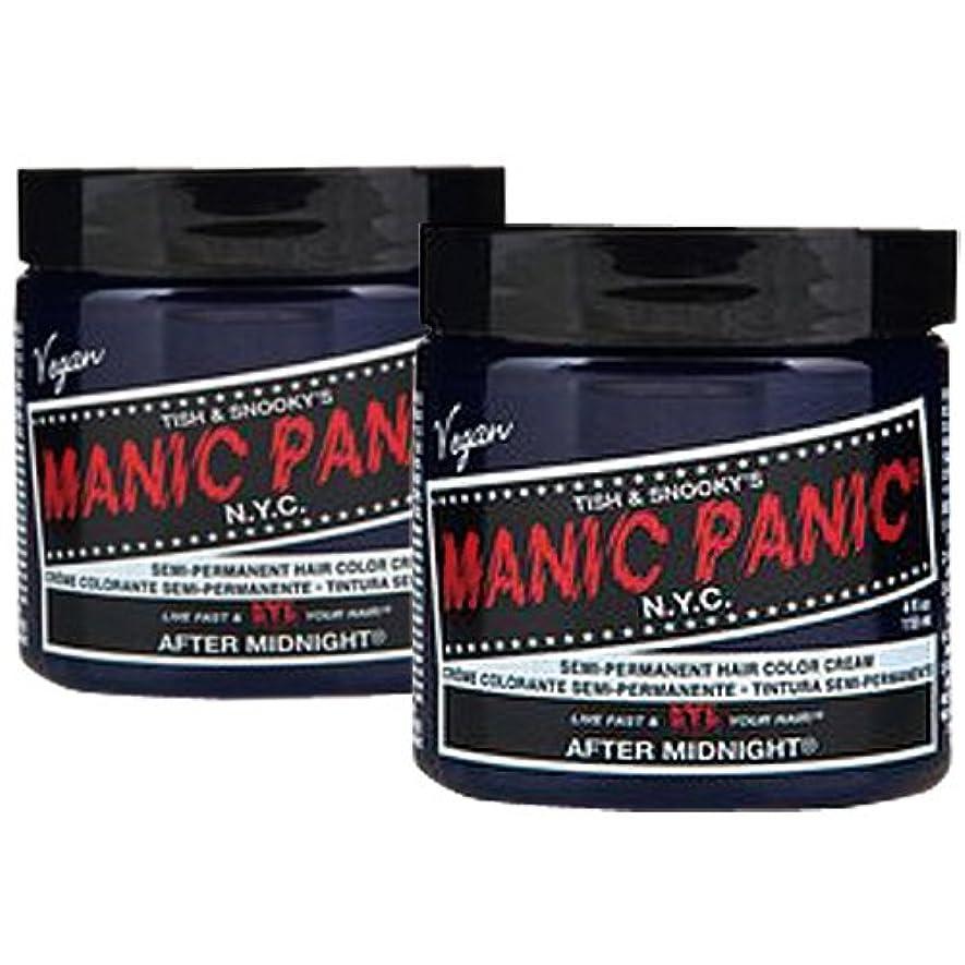 ルーム高める仮説【2個セット】MANIC PANIC マニックパニック After Midnight アフターミッドナイト 118m