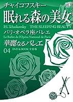華麗なるバレエ 4 眠れる森の美女 / チャイコフスキー (小学館DVD BOOK)