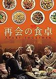 再会の食卓 [DVD] 画像