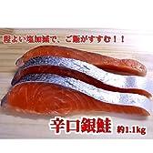 カルナ食品 辛口 銀鮭 約1.1kg