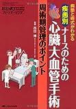 疾患別 ナースのための心臓大血管手術 周術期管理のポイント: 病態と術式がわかる (ハートナーシング2012年春季増刊)