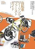 自転車ツーリングファーストガイド (シクロツーリストブックス)