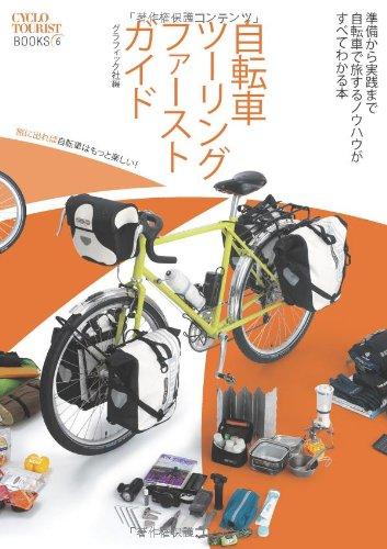 自転車ツーリングファーストガイド (シクロツーリストブックス)の詳細を見る