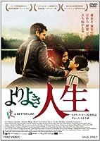 よりよき人生 [DVD]