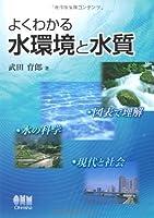 よくわかる水環境と水質