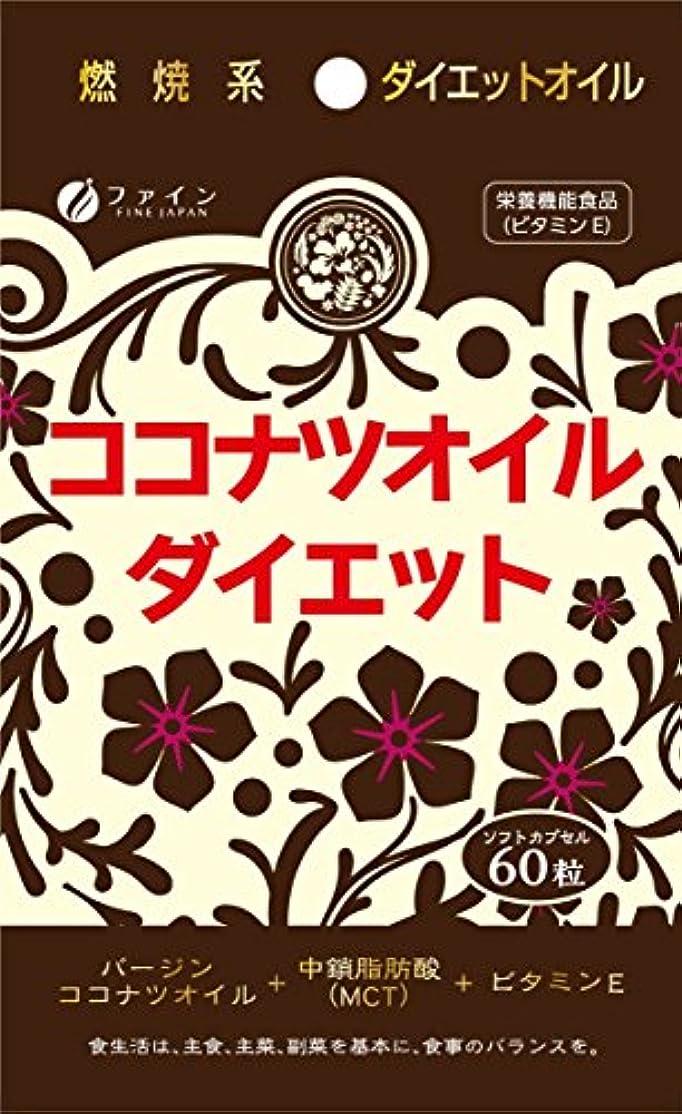 カヌーシアーコンテストファイン.ココナツアイルダイエット.(590mlX60粒)●12個購入価額