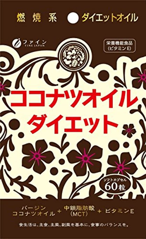 ペイントシュガードラムファイン.ココナツアイルダイエット.(590mlX60粒)●12個購入価額