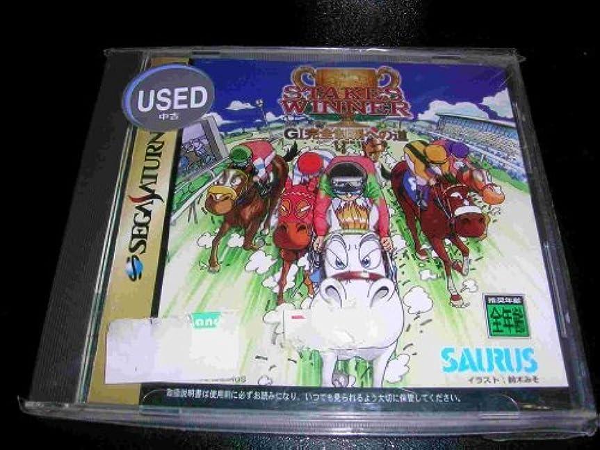 勤勉なマウス危険なStakes Winner: GI Kanzen Seiha Heno Machi [Japan Import] by Saurus [並行輸入品]