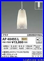 コイズミ照明 ペンダント AP40495L