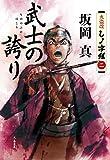 火盗改しノ字組(二) 武士の誇り (文春文庫)