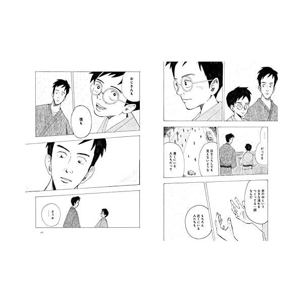 漫画 君たちはどう生きるかの紹介画像24